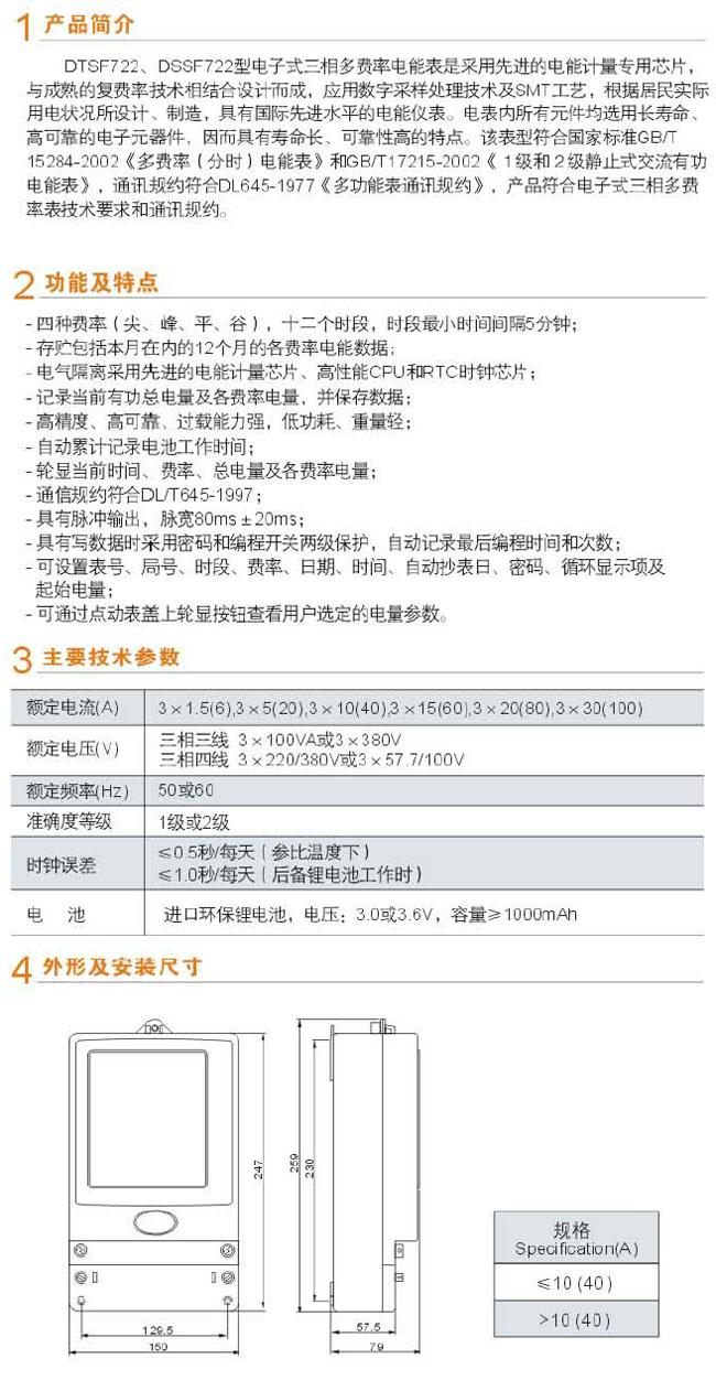 dtsf722电子式三相四线多费率电能表.峰谷电表
