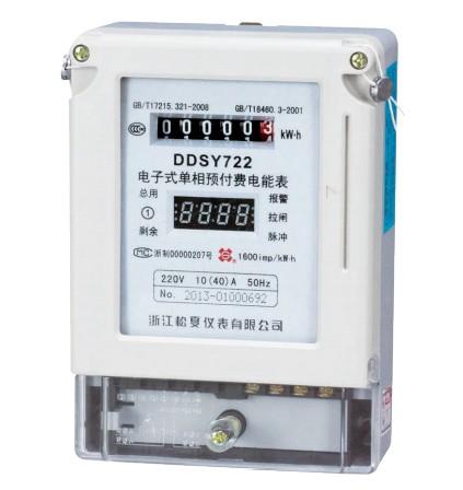 (ddsy738)型电子式单相预付费电能表